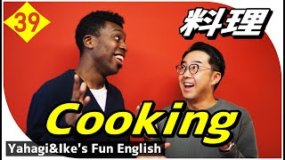 矢作とアイクの英会話 #39「料理」Cooking