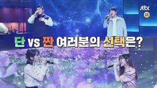 투유 프로젝트 - 슈가맨2 10회 예고편