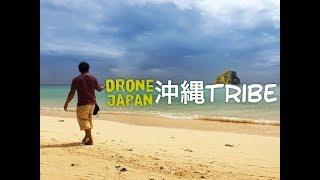 ドローン映え『沖縄 Tribe』DJI Spark  伊江島 Drone Japan