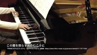 使用楽譜:『PIANO STYLEプレミアム・セレクションVol.3』 2017年7月6日...