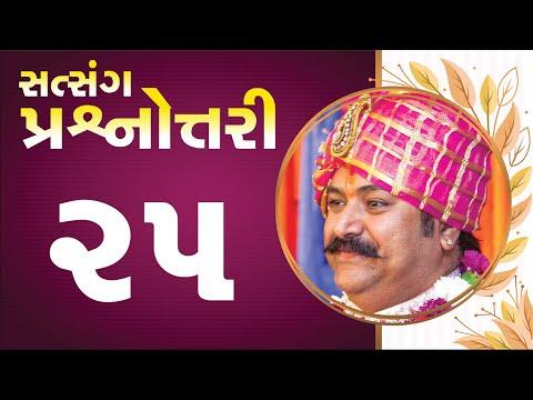 સત્સંગ પ્રશ્નોત્તરી || Live Question Answer with Lalji Maharaj - Vadtal || Part - 25