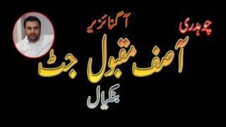 Dostana Match Bamqam Bangial Nazd Kotla Arab Ali Khan District Gujrat