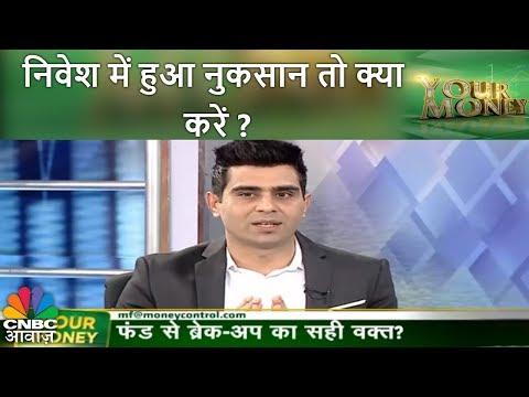 Your Money | निवेश में हुआ नुकसान तो क्या करें? | CNBC Awaaz
