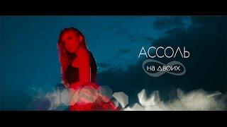 видео Ассоль. Павло-Очаковская коса.