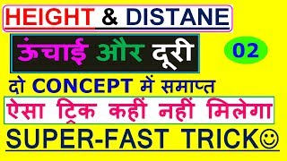 ✔COMPLETE HEIGHT AND DISTANCE for SSC CGL-2|super fast Trcik|ऊंचाई और दूरी|short Trick[IN HINDI]