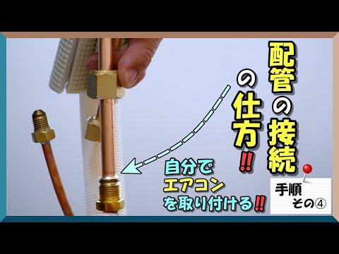 エアコンの配管の接続の仕方を紹介します。