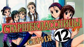 Аниме Старшекласницы 12 серия из 12, 2006
