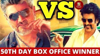 Viswasam VS Petta 50th Day Box Office Record! | 50th Day Box Office Winner | Ajith VS Rajinikanth