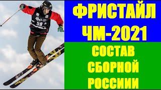 ФРИСТАЙЛ Чемпионат мира по фристайлу 2021 Состав сборной России