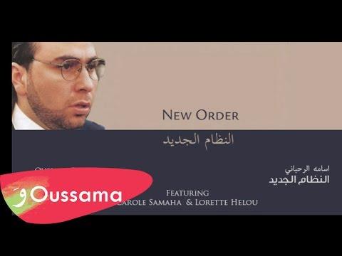 Oussama Rahbani - New Order (Track 1) / النظام الجديد