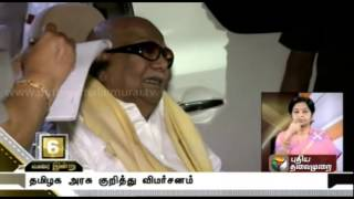 DMK Leader Karunanidhi's criticism to TN Govt spl tamil video news 29-08-2015 Puthiyathalaimurai TV