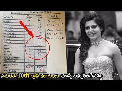 Samantha Akkineni Shares Her 10th Class Marks Sheet|Naga Chaitanya|Samantha Education|Nagarjuna