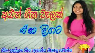 Baixar New Sinhala song 2019 Hits Music Collection 2019 -  හොඳම ගීත එකතුව Sri Lankan Songs Collection