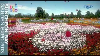 [NSP TV] 韓国代表の生態都市、美しい庭園都市 -- 順天湾国際庭園博覧会(7)