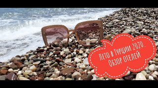 Лето в Турции 2020 Как работают отели Akka Antedon Hotel 5 Sherwood Exclusive Kemer 5 Nirvana 5