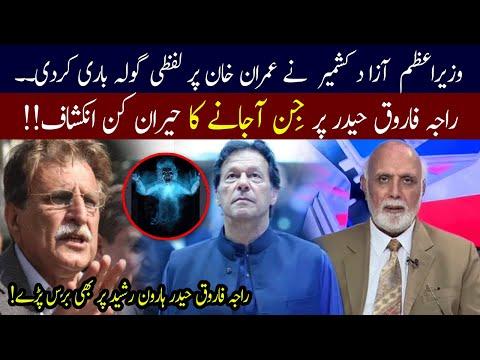 Haroon Rasheed shocking reveal about Raja Farooq Haider | 30 May 2021 | 92NewsHD thumbnail