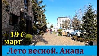видео Отели и пансионаты Анапы из Екатеринбурга. Поиск тура