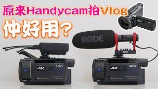 Sony FDR AXP55 原來Handycam拍Vlog…