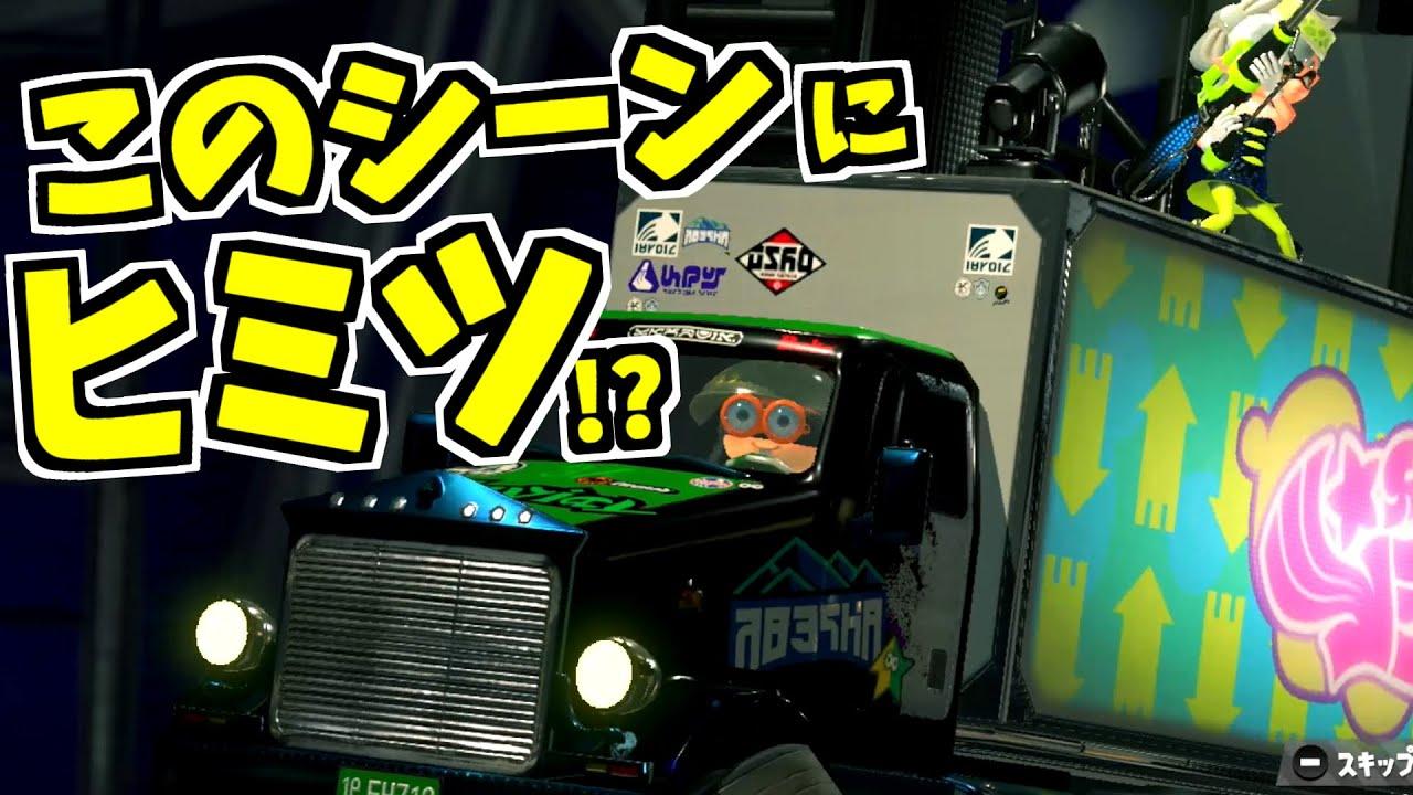 【スプラトゥーン2】ホタルがトラックに乗ってくるシーンに隠されたヒミツとは!?調べたらブキチが〇〇ってことが判明!!