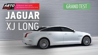 Grand тест - Jaguar XJ Long - АВТО ПЛЮС