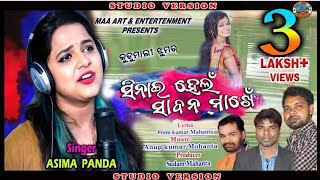 Asima Panda New Jhumar Song 2020//Sinai Helan Saban Makhen New Jhumar Song /Maa Art & Entertainment
