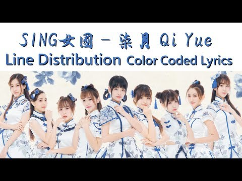 SING女團 - 柒月 Qi Yue : Line Distribution (Color Coded Lyrics)
