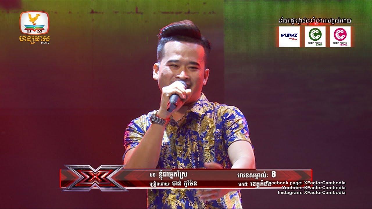 ពីរោះប្លែកមួយបែបពីចាន់កូម៉ែន - X Factor Cambodia - Live Show Week 4