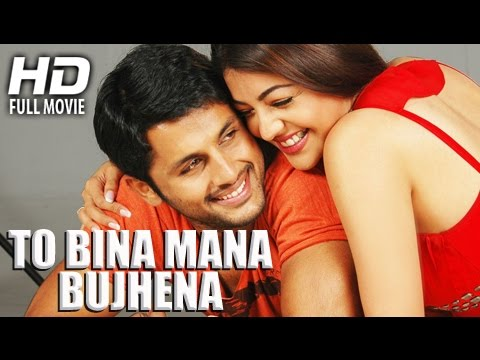 Odia Movie Full || To Bina Mana Bujhena | Nitin,Kajal Aggarwal Movie | Oriya Movie Full 2015