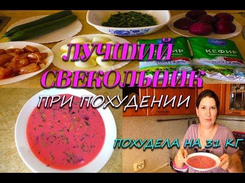 Похудела на 31 кг Лучший рецепт Суп Свекольник  при похудении Суп Свекольник  Ем и худею