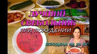 Суп Свекольник  Лучший рецепт при похудении Суп Свекольник  Ем и худею Похудела на 31 кг