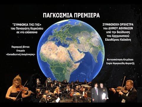 ΠΑΝΑΓΙΩΤΗ ΚΑΡΟΥΣΟΥ, H «ΣΥΜΦΩΝΙΑ ΤΗΣ ΓΗΣ» υπό τη διεύθυνση Ελευθέριου Καλκάνη