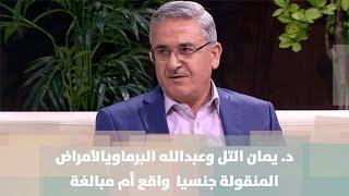 د. يمان التل  وعبدالله البرماوي - الأمراض المنقولة جنسيا  واقع أم مبالغة