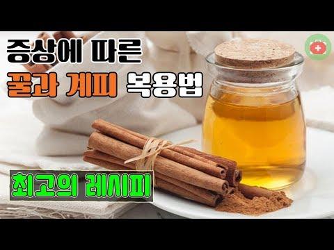 【최고의 레시피】증상에 따른 꿀과 계피 복�