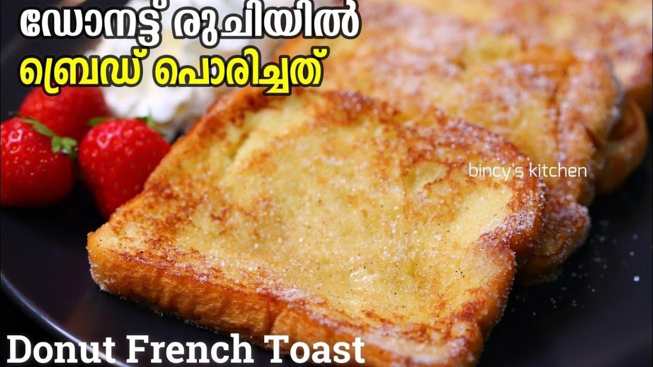 Download ഡോനട്ട് രുചിയിൽ ബ്രെഡ് പൊരിച്ചത്  | Donut French Toast | Special French Toast | Variety French Toast