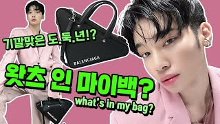 Eng)남자뷰티유튜버 왓츠인마이백 What's in M…