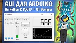 Управляем Arduino с компьютера. Python PyQt5