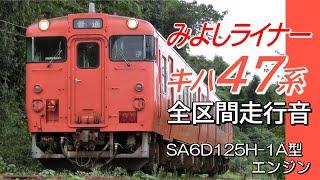 全区間走行音 キハ47系 快速みよしライナー 三次→広島
