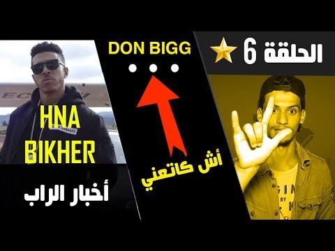 موسيقة الزنقة #6 - البيغ don bigg كلاشا dizzy dros ! - رأيي في King Dest 'Todo Bien / Hna Bikher'