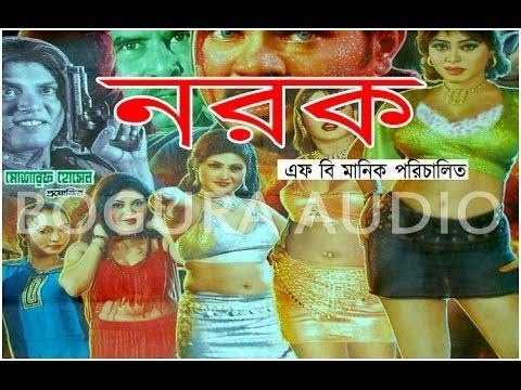 নরক⁄Norok ফুল কাটপিস গান সহ Bangla B Grade Hot Movie full HD with song Popy thumbnail