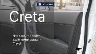 Hyundai Creta 2018мг Пакет Style Комплектации Travel