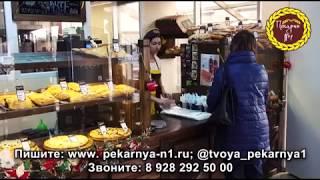 Пекарня №1 сеть кафе-пекарен в Краснодаре(, 2017-12-23T14:59:29.000Z)