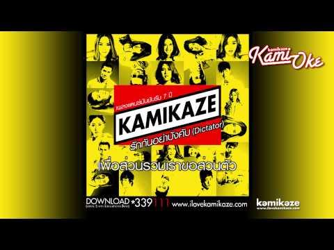 [KARAOKE] รักกันอย่าบังคับ(Dictator) - All Kamikaze