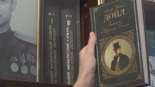 """""""Записки о Шерлоке Холмсе""""/Моя читалка/ Nastya Arrow"""