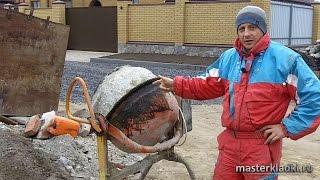 Как не убить в хлам бетономешалку  - [© masterkladki](Скачайте БЕСПЛАТНО Мини-курс по кирпичной кладке: http://masterkladki.ru/mini_kurs Видео-курс: