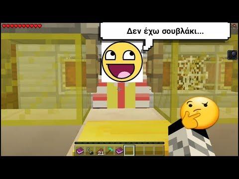 Minecraft: Το μυστήριο στα McDonalds