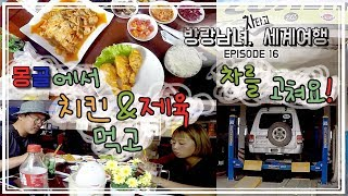 [ENG][세계여행Vlog]EP16.몽골에서 한식먹고 차 고치기! Eating Korean food and repairing car in Mongolia.