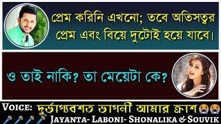 দুর্ভাগ্যবশত ভাগনী আমার ক্রাশ - Funny Love Story - Ft: Jayanta Basak- Laboni- Shonalika & Souvik