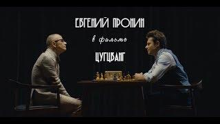 Короткометражный фильм «Цугцванг» (с участием Евгения Пронина)
