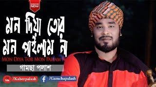 Mon Diya Tor Mon Pailam Na | By Gamcha Palash 2019 | Bangla New Baul Song | Live Concert Video