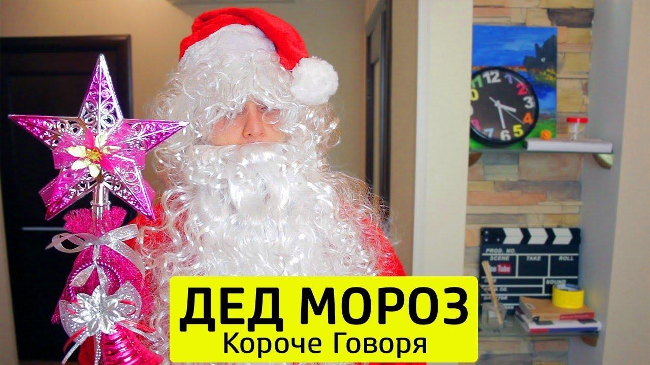 КОРОЧЕ ГОВОРЯ, ДЕД МОРОЗ - ТимТим.